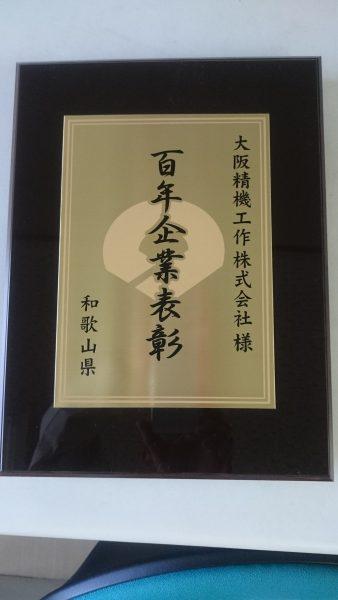 和歌山県100年企業表彰式